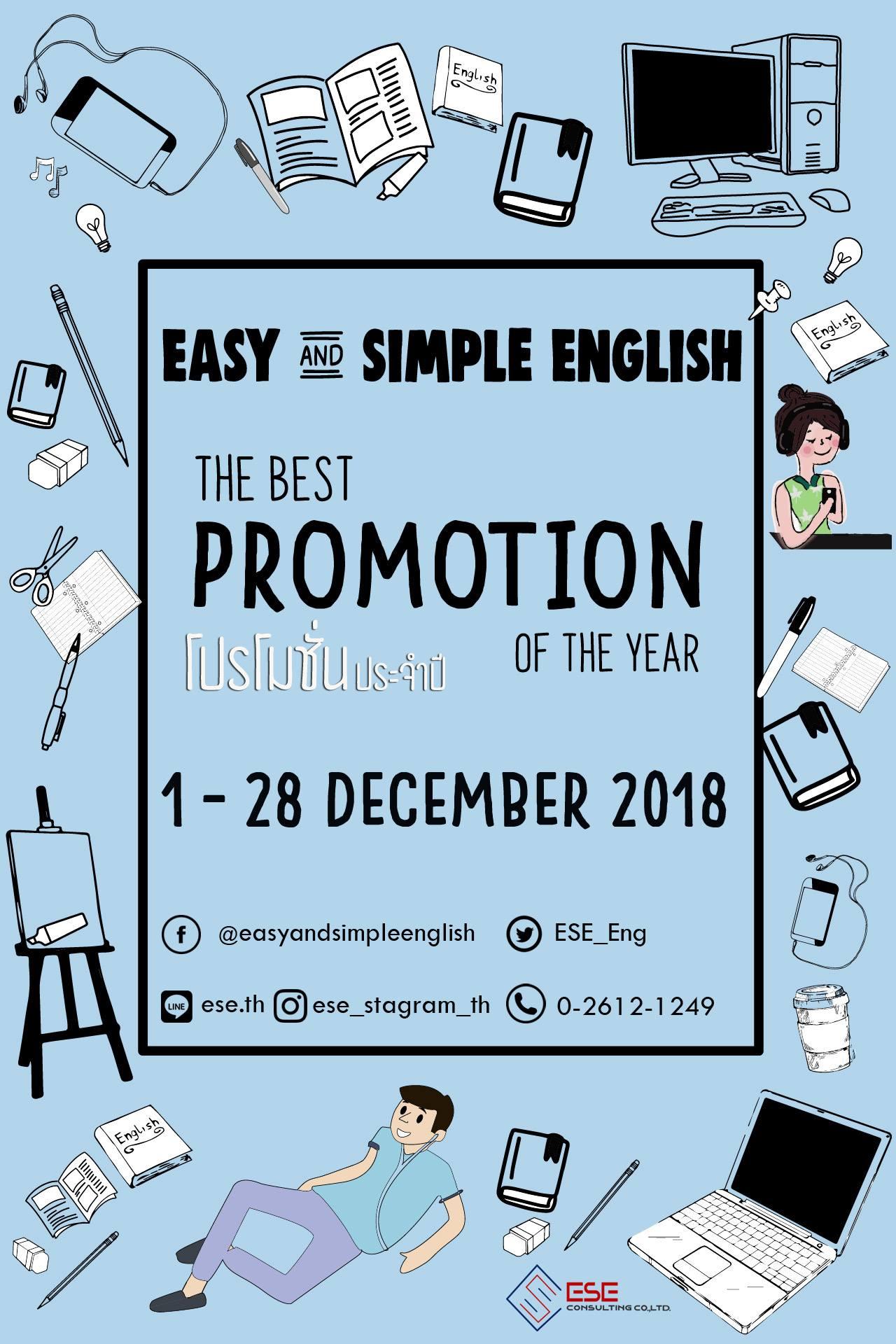 โปรโมชั่นคอร์สเรียนภาษาอังกฤษใหญ่ประจำปี 2018